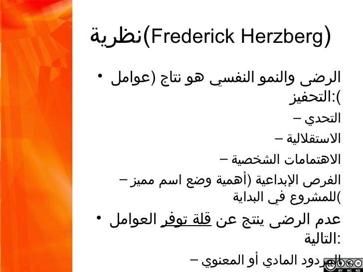 )(Frederick Herzbergنظرية (:الرضى والنمو النفسي هو نتاج )عوامل التحفيز •                                          ا...