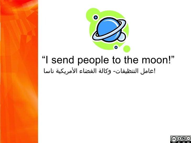 """!""I send people to the moon !عامل التنظيفات- وكالة الفضاء المريكية ناسا"