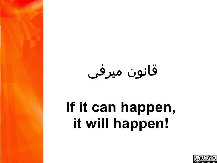 قانون ميرفي  If it can happen,  it will happen!