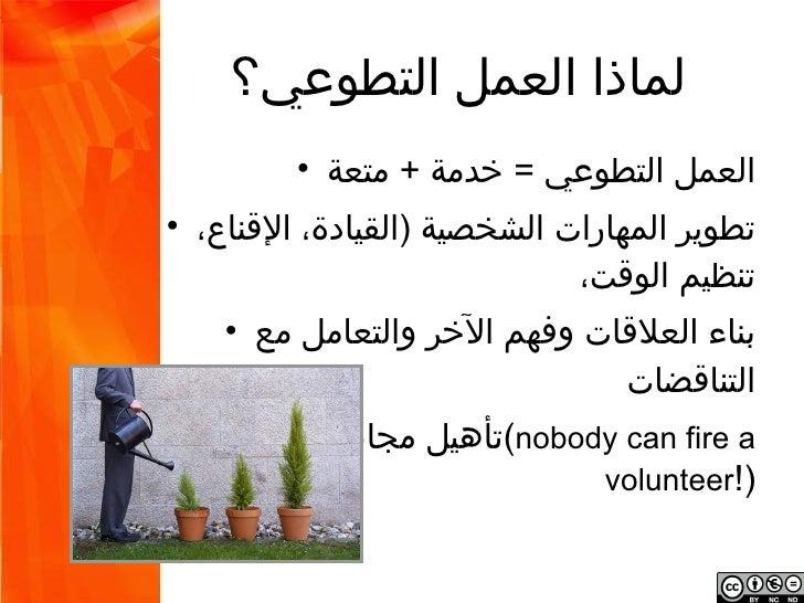 لماذا العمل التطوعي؟                 العمل التطوعي = خدمة + متعة •   تطوير المهارات الشخصية )القيادة، القناع، تنظيم •...