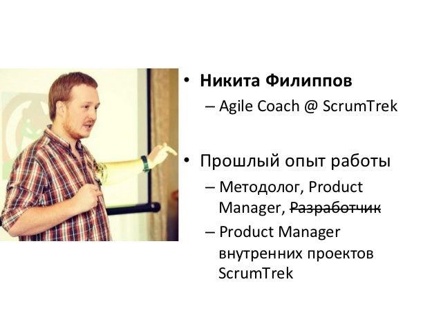 Project Manager - Глупая идея Slide 2