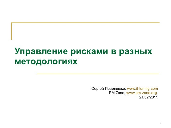 Управление рисками в разных методологиях Сергей Поволяшко ,  www.it-tuning.com PM Zone,  www.pm-zone.org   21/02/2011
