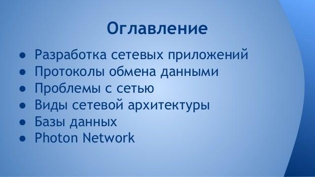 Оглавление ● ● ● ● ● ●  Разработка сетевых приложений Протоколы обмена данными Проблемы с сетью Виды сетевой архитектуры Б...