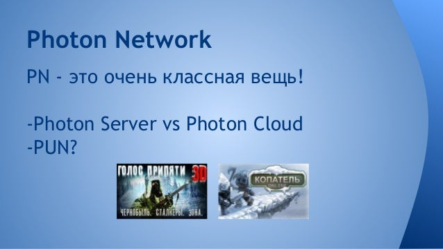 Photon Network PN - это очень классная вещь! -Photon Server vs Photon Cloud -PUN?