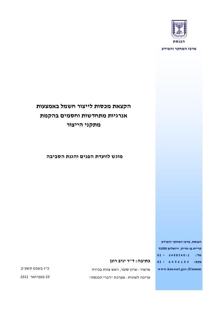 הכנסת                                                                   מרכז המחקר והמידע        הקצאת מכסות לייצור ח...