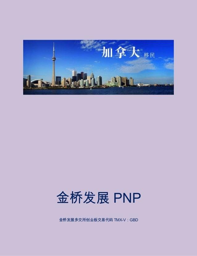 金桥发展 PNP 金桥发展多交所创业板交易代码 TMX-V:GBD