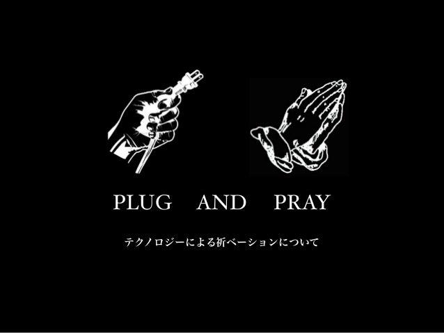 PLUG  AND  PRAY  テクノロジーによる祈ベーションについて