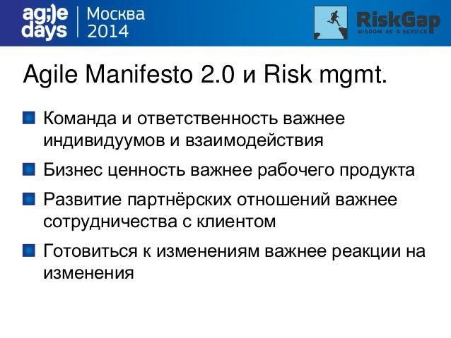 Future Forecast (1) Концентрация на эффективность операционной деятельности в России Планирование эксплуатации ИТ-продукто...