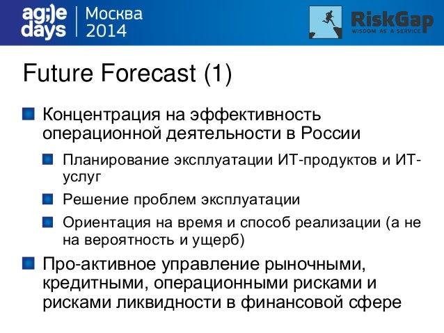 Future Forecast (2) Следующие прорывы ждем в области медицины, финансов и образования. Значимость рисков в таких проектах ...