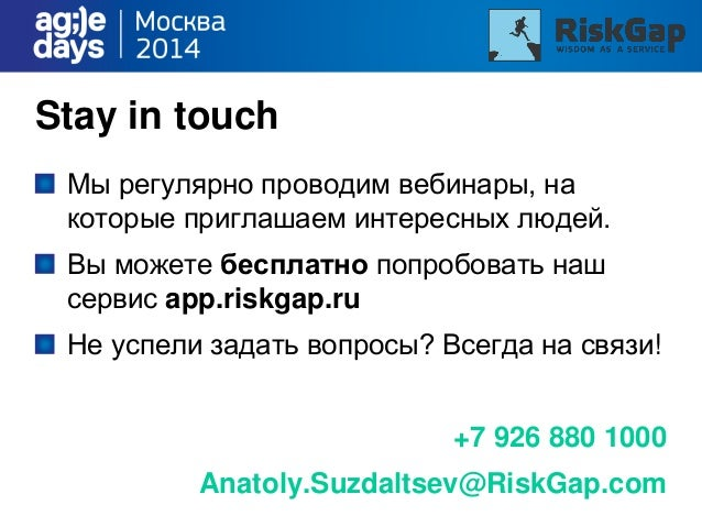 Useful links Collaborative games for Risk Management Наш русскоязычный блог: cсылки, исследование риск-менеджмента в СНГ и...