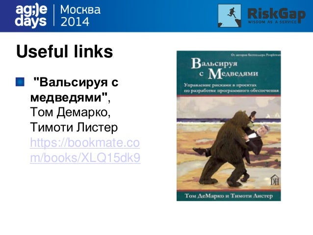 RiskGap.ru Анатолий Суздальцев +7 926 880 1000 anatoly.suzdaltsev@RiskGap.com Константин Кондратюк +7 985 233 5998 kkondra...