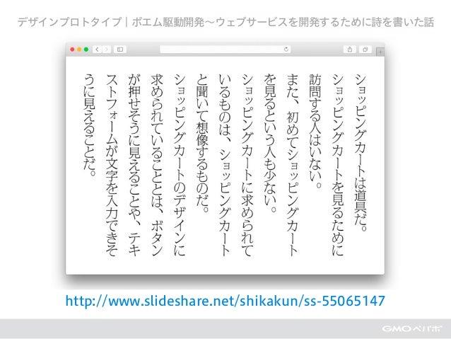 デザインプロトタイプ ¦ ポエム駆動開発∼ウェブサービスを開発するために詩を書いた話 http://www.slideshare.net/shikakun/ss-55065147