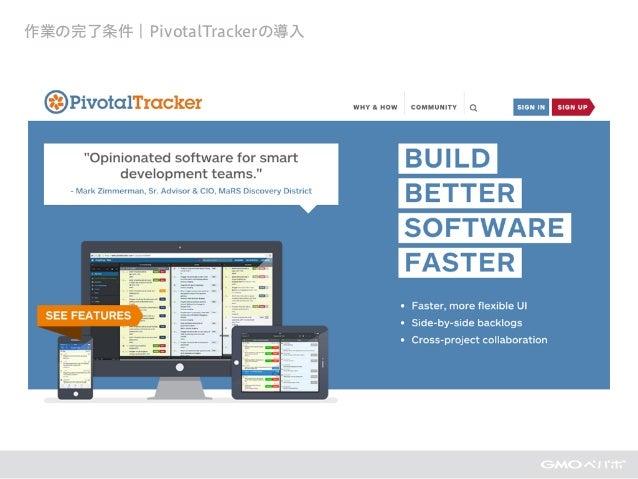 作業の完了条件 ¦ PivotalTrackerの導入