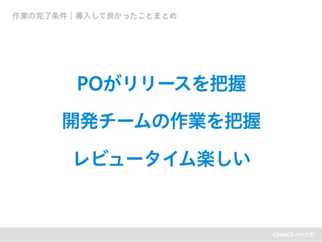 POがリリースを把握 開発チームの作業を把握 レビュータイム楽しい 作業の完了条件 ¦ 導入して良かったことまとめ