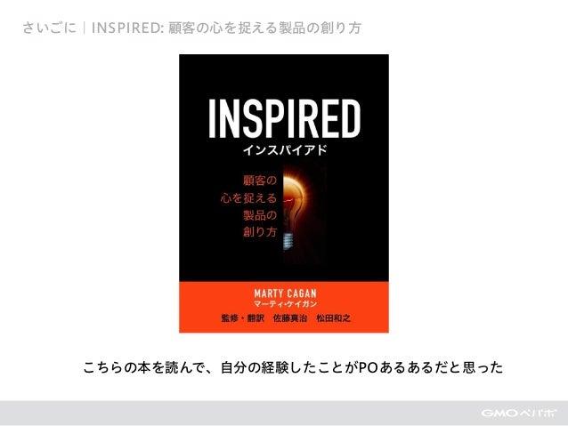 さいごに|INSPIRED: 顧客の心を捉える製品の創り方 こちらの本を読んで、自分の経験したことがPOあるあるだと思った
