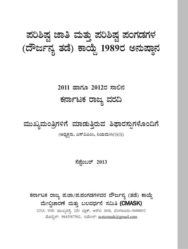 SCST (PoA) Implementation in Karnataka status report 2013 cover initial pages (Kannada)