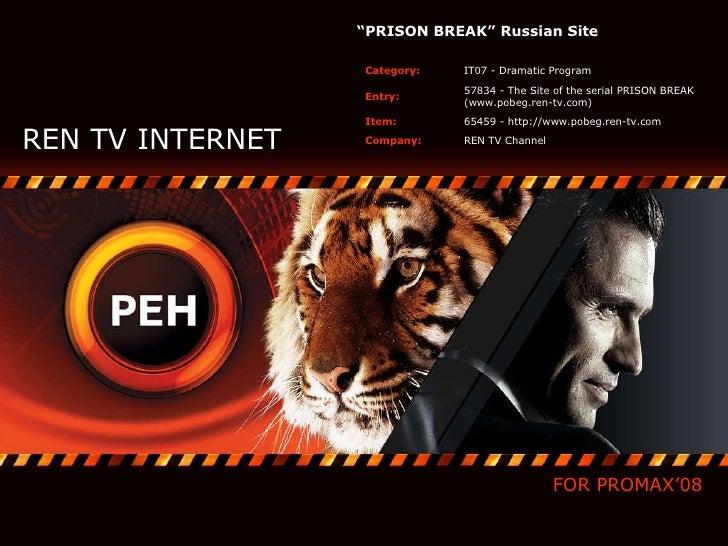 """REN TV INTERNET FOR PROMAX'08 """" PRISON BREAK"""" Russian Site   REN TV Channel Compan y : 65459 -   http://www.pobeg.ren-tv.c..."""