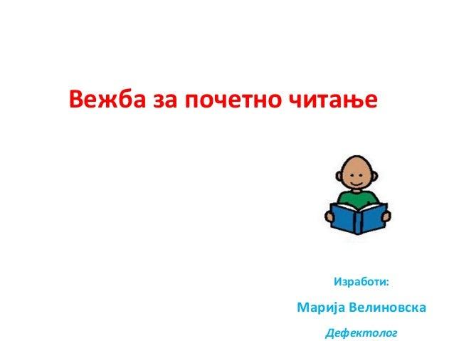 Вежба за почетно читање Изработи: Марија Велиновска Дефектолог