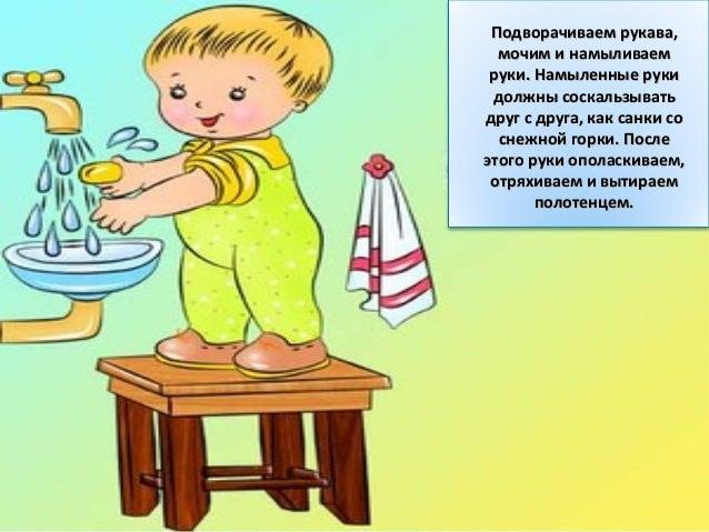картинки моют руки дети