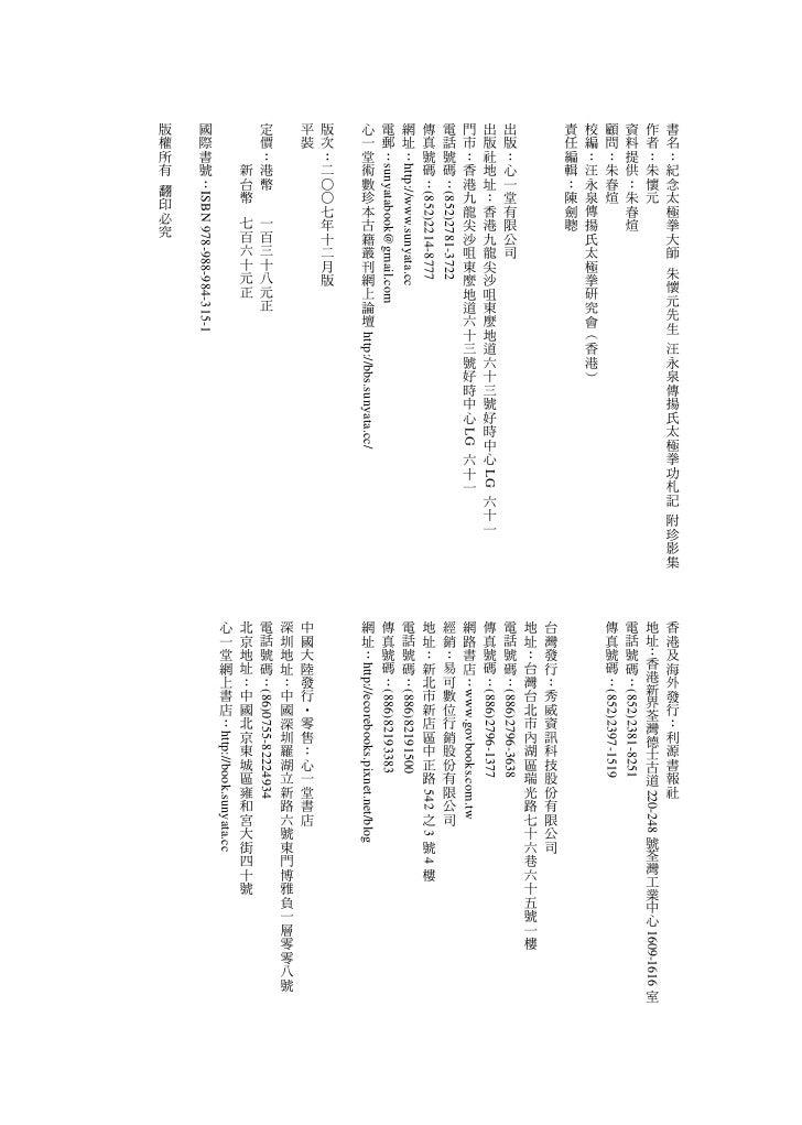 汪永泉傳楊氏太極拳功札記附珍影集(Pod) Slide 2