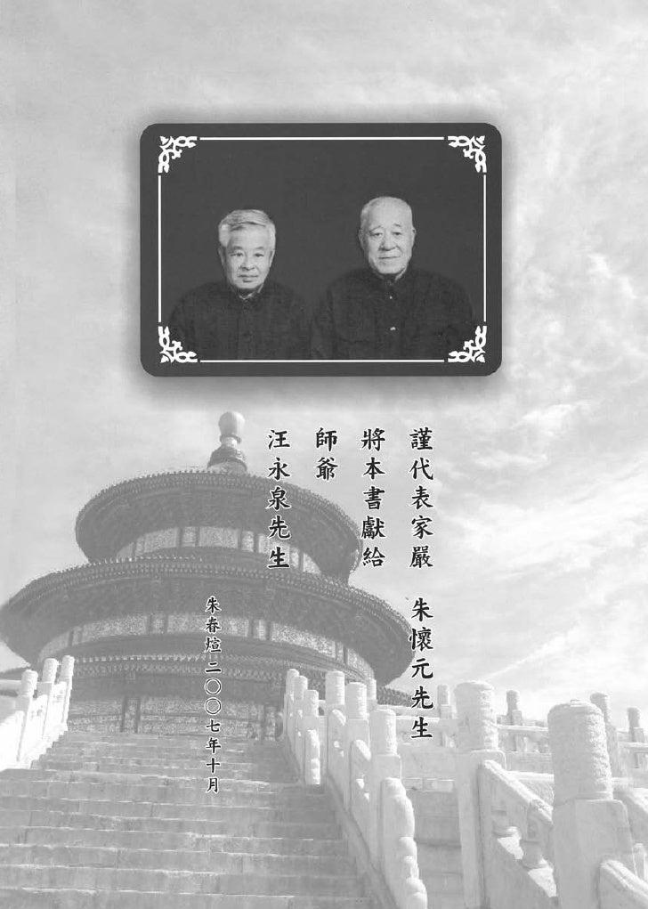 汪永泉傳楊氏太極拳功札記附珍影集(Pod) Slide 3