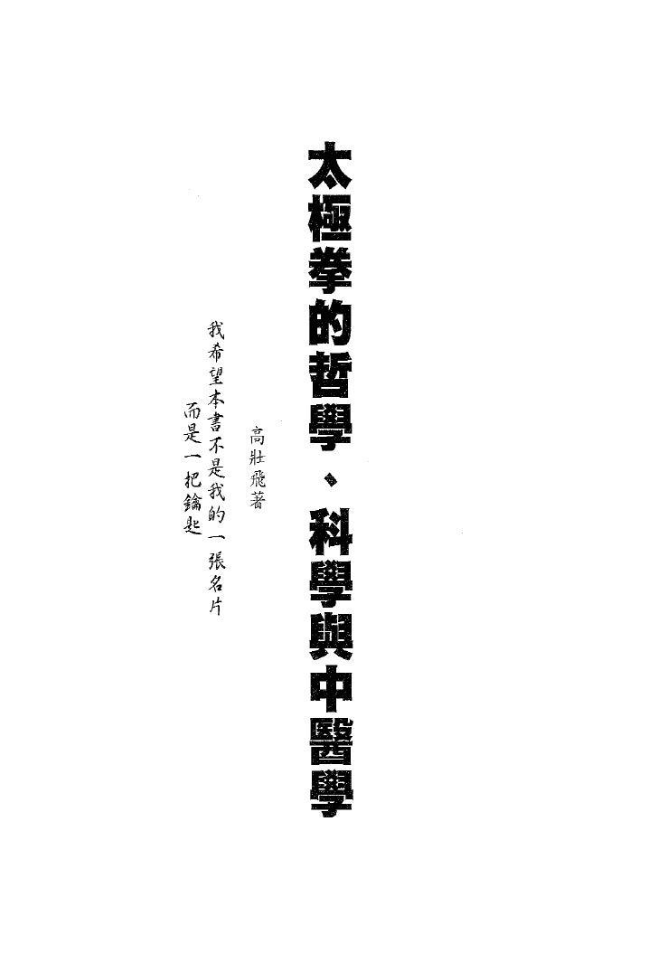 太極拳的哲學、科學與中醫學(Pod)