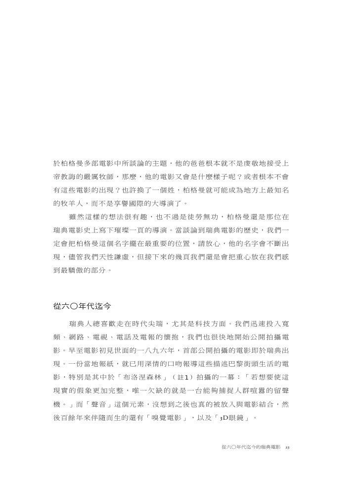 女伶們The GirlsPicture courtesy of Sandrew Metronome                                        導演 梅柴特琳 Mai Zetterling           ...
