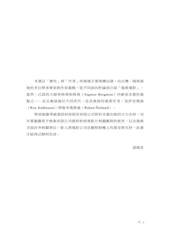 本書以「歷史」與「作者」的兩個主要架構出發,向台灣、瑞典兩地的多位學者專家與作家邀稿,從不同面向析論或介紹「瑞典電影」。當然,已故的大師英格瑪柏格曼(Ingmar Bergman)仍會是本書的重點之一,並且兼談兩位不同世代、各具風格的重要作者:...