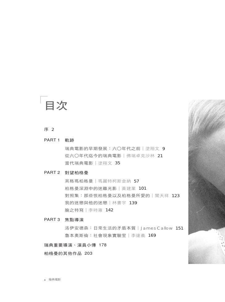 目次序 2PART 1 軌跡         瑞典電影的早期發展:六○年代之前│塗翔文 9         從六○年代迄今的瑞典電影│佛瑞卓克沙林 21         當代瑞典電影│塗翔文 35PART 2 對望柏格曼         英格瑪...