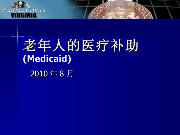 Medicaid for Older Adults in Fairfax County (Chinese)