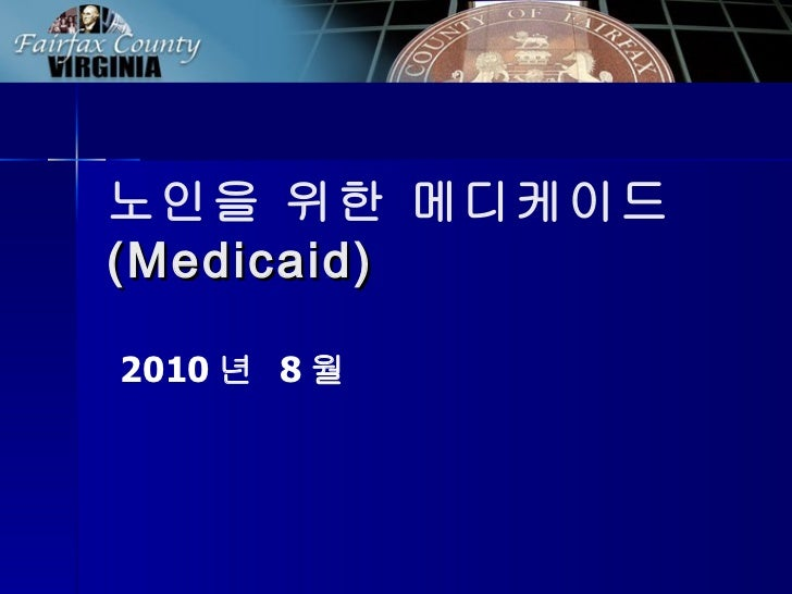 Medicaid for Older Adults in Fairfax County (Korean)