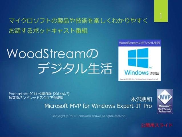 WoodStreamの デジタル生活 マイクロソフトの製品や技術を楽しくわかりやすく お話するポッドキャスト番組 1 木沢朋和 Microsoft MVP for Windows Expert-IT Pro Podcastock 2014 公開...