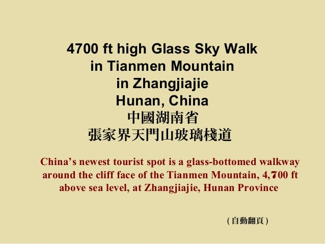 4700 ft high Glass Sky Walk        in Tianmen Mountain             in Zhangjiajie             Hunan, China               中...