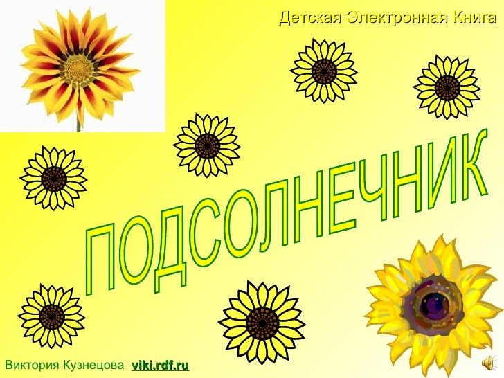 Детская Электронная Книга     Виктория Кузнецова viki.rdf.ru