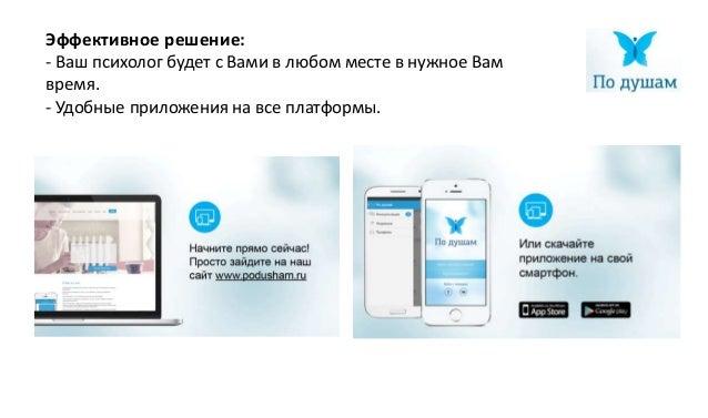 Podusmam.ru   профессиональное психологическое консультирование онлайн Slide 2