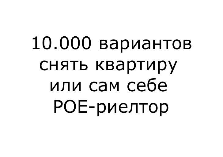 10.000 вариантов  снять квартиру   или сам себе   POE-риелтор