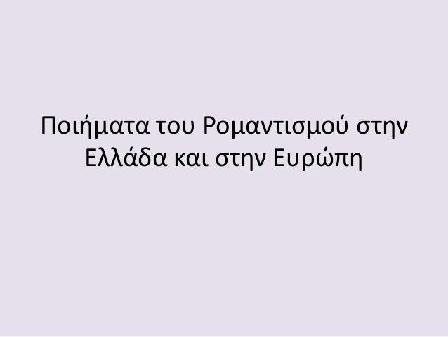 Ποιήματα του Ρομαντισμού στην Ελλάδα και στην Ευρώπη