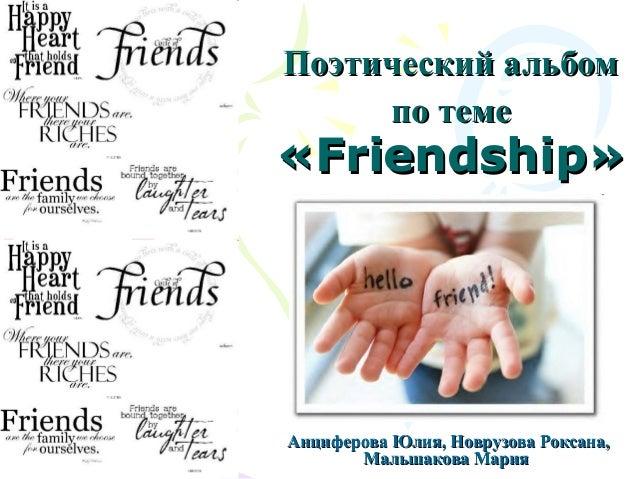 Поэтический альбомПоэтический альбом по темепо теме ««FriendshipFriendship»» Анциферова Юлия, Новрузова РоксанаАнциферова ...