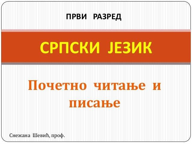 Почетно читање иписањеСРПСКИ ЈЕЗИКПРВИ РАЗРЕДСнежана Шевић, проф.