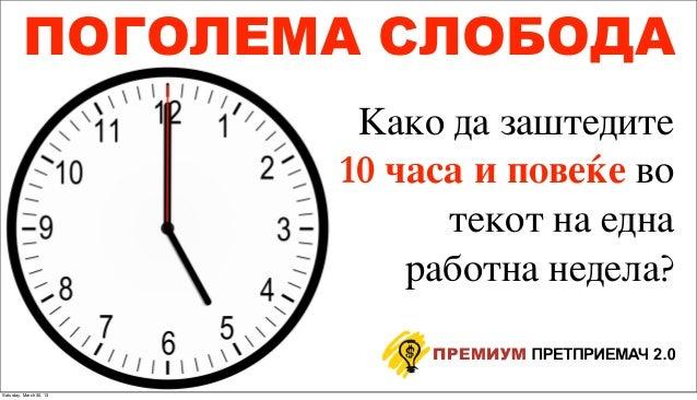 ПОГОЛЕМА СЛОБОДА                          Како да заштедите                         10 часа и повеќе во                   ...