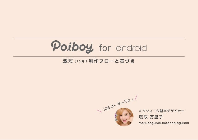 Poiboy for android 〜激短(1ヶ月)制作フローと気づき〜