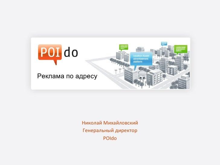 Николай Михайловский Генеральный директор POIdo Реклама по адресу