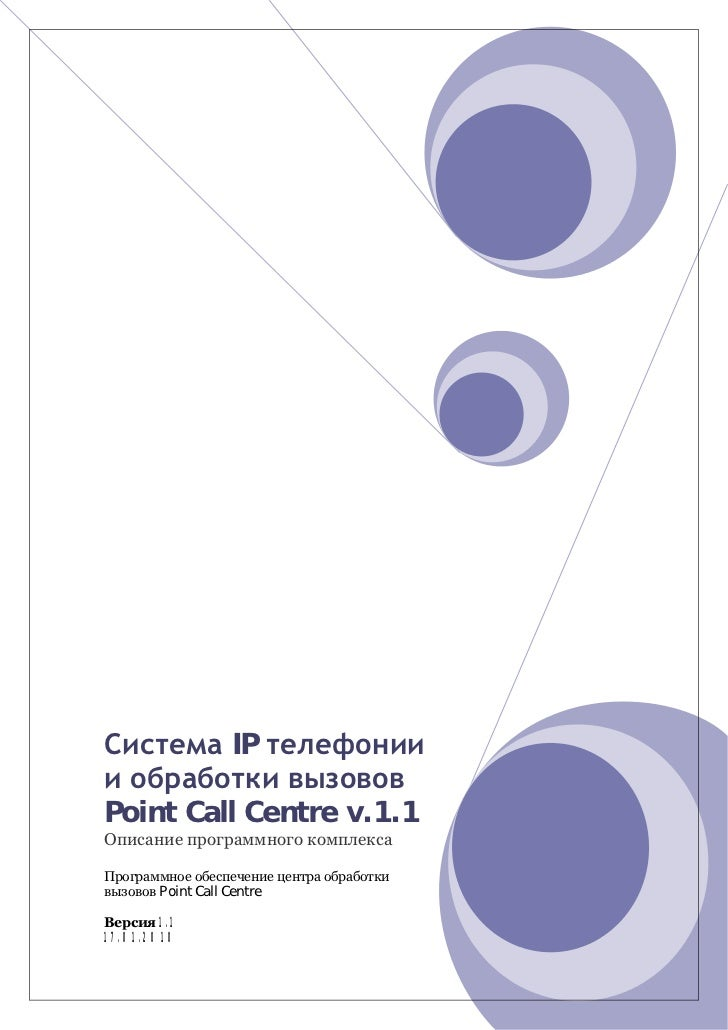 IPPoint Call Centre v.1.1        Point Call Centre        1.117.01.2010