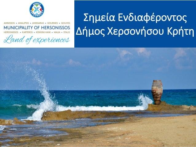 Σημεία Ενδιαφέροντος Δήμος Χερσονήσου Κρήτη