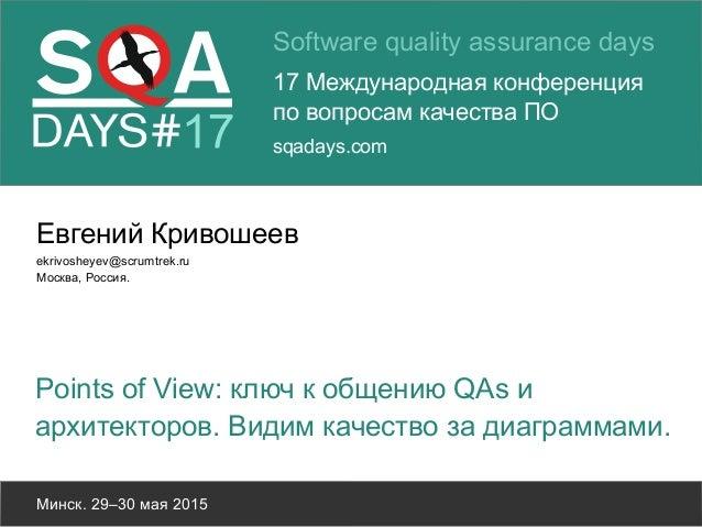 Software quality assurance days 17 Международная конференция по вопросам качества ПО sqadays.com Минск. 29–30 мая 2015 Евг...