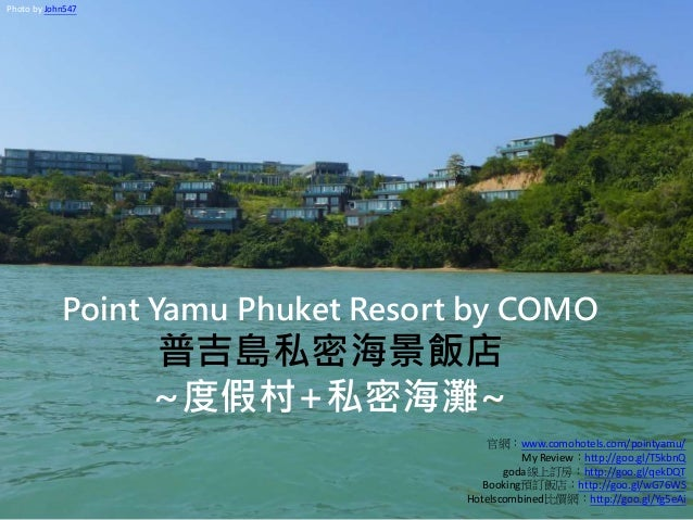 Point Yamu Phuket Resort by COMO 普吉島私密海景飯店 ~度假村+私密海灘~ 官網:www.comohotels.com/pointyamu/ My Review:http://goo.gl/T5kbnQ goda...