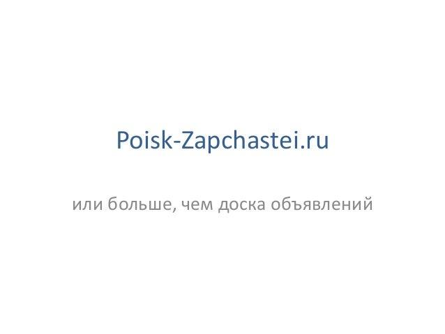 Poisk-Zapchastei.ruили больше, чем доска объявлений