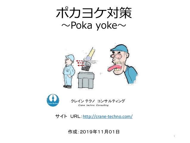 ポカヨケ対策 ~Poka yoke~ 作成:2019年11月01日 ク コンサルティングクレイン テクノ コンサルティング Crane techno Consulting. サイト URL:http://crane-techno.com/ 1