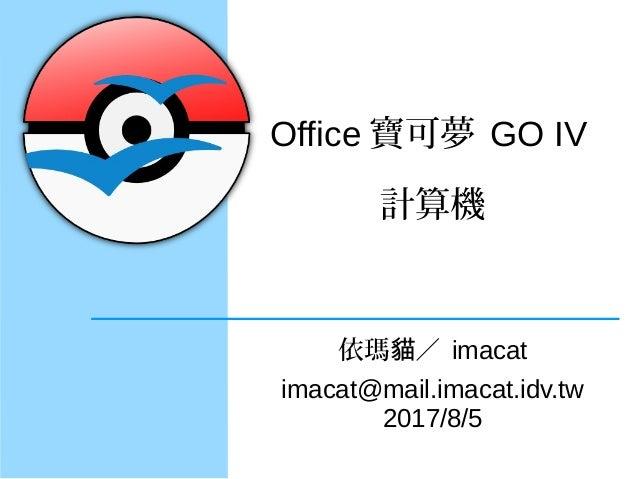 Office 寶可夢 GO IV 計算機 依瑪 ╱貓 imacat imacat@mail.imacat.idv.tw 2017/8/5