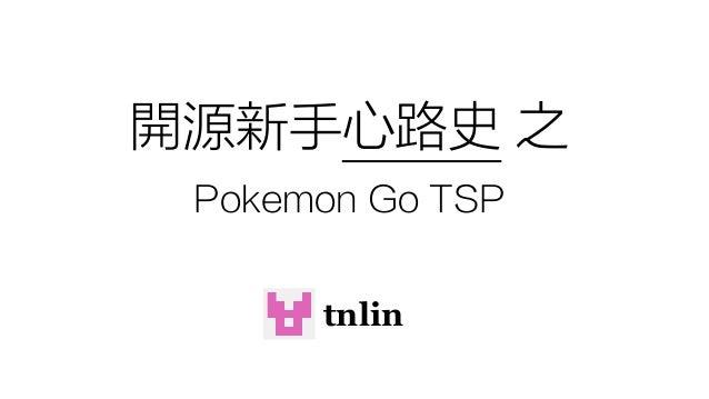 開源新手心路史 之 Pokemon Go TSP tnlin